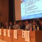 日本学術会議シンポジウム