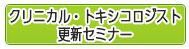クリニカル・トキシコロジスト更新セミナー