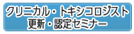 クリニカル・トキシコロジスト更新・認定セミナー